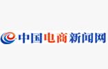 中国电商新闻网